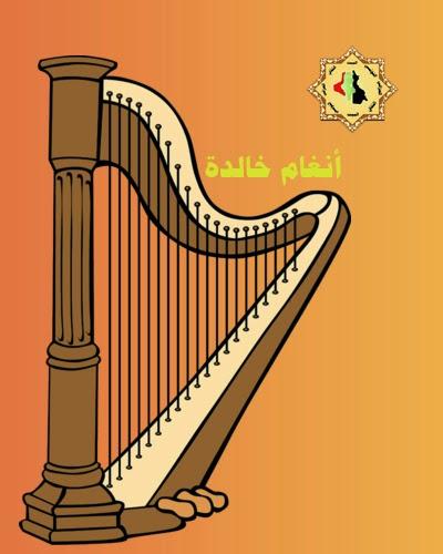 71e2e594e المجلة الإلكترونية للبيت الثقافي العراقي التونسي ( أسبوعية ...