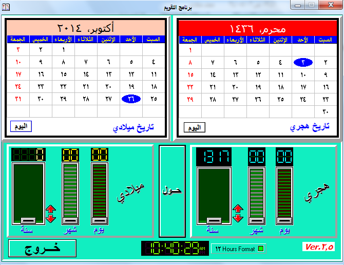 برنامج التقويم لتحويل التاريخ الميلادي الى الهجري للكمبيوتر