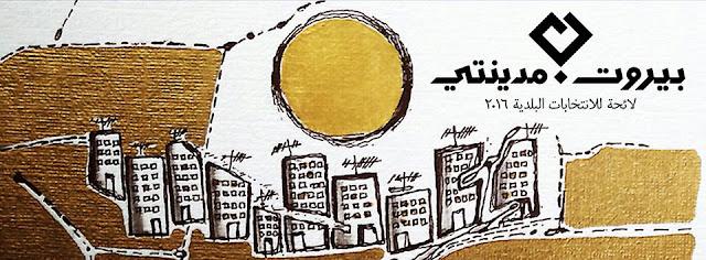 Vladimir Kurumilian design for Beirut Madinati
