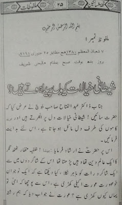 Dargah Haleji Sharif ملفوظات ہالیجوی