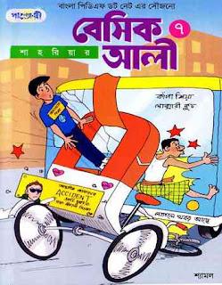 বেসিক আলী ৭ - শাহরিয়ার Basic Ali 7 by Shahriar