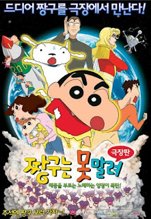 Shin Chan The Movie ชินจัง เดอะมูฟวี่ สงครามเอเลี่ยนพันธุ์เพี้ยนถล่มโลก (2017) [พากย์ไทย+ซับไทย]