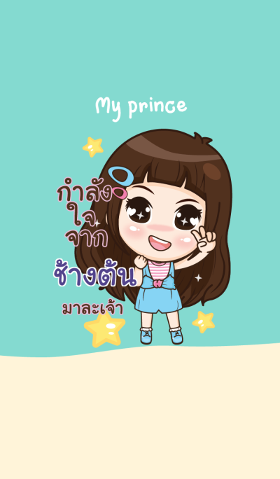 CHANGTON my prince_E V04