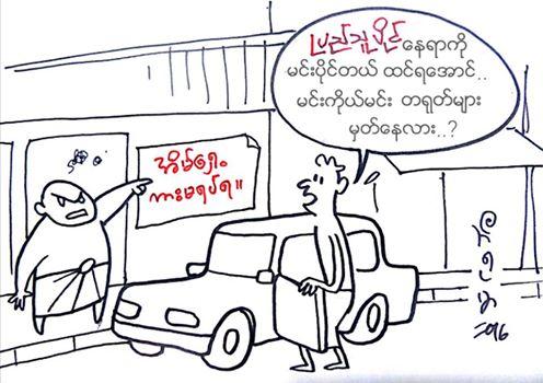 ကာတြန္း ဘီရုမာ - ကိုယ္ေနရာကိုယ္သိ