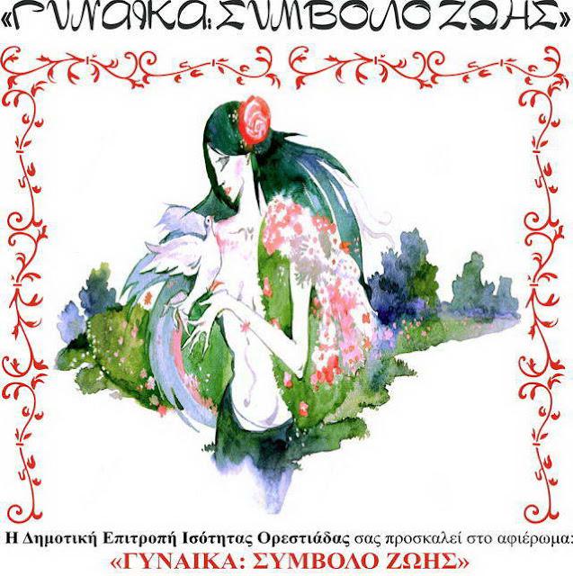 """Ορεστιάδα: Εκδήλωση αφιερωμένη στη """"Γυναίκα: σύμβολο ζωής"""""""