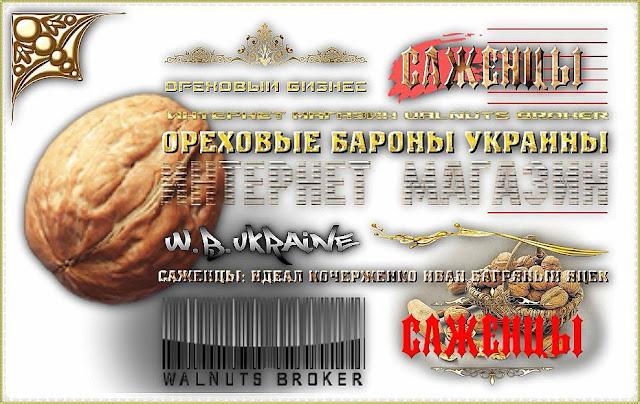 Интернет магазин Walnuts Broker