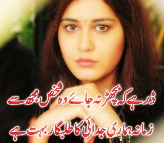 Urdu Shayari Images Download for Free - Sad Poetry Urdu