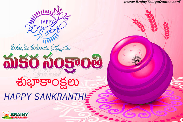 makara sankranthi greetings in telugu, 2018 sankranthi hd wallpapers free download