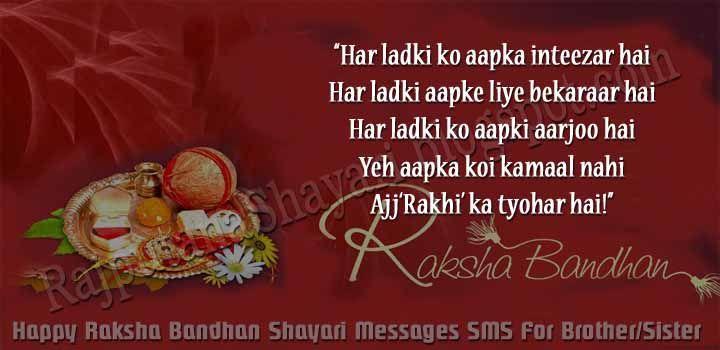 Happy raksha bandhan shayari messages sms for brothersister happy raksha bandhan shayari messages sms for brothersister thecheapjerseys Choice Image