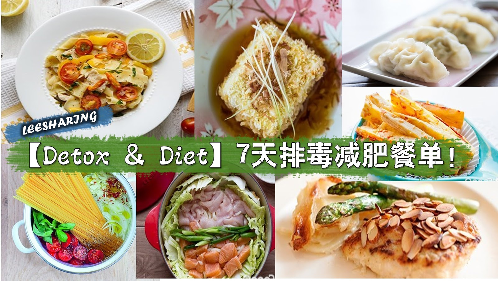 【Detox & Diet】7天排毒減肥餐單!你接受挑戰嗎? - Leesharing