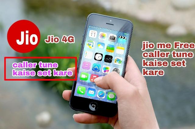 Jio Me Free Caller Tune Kaise Set Kare