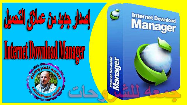 إصدار جديد من عملاق التحميل  Internet Download Manager v6.32 Build 6