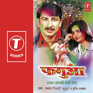 Fagua 2001 Shatabdi Holi Geet - Bhojpuri holi album