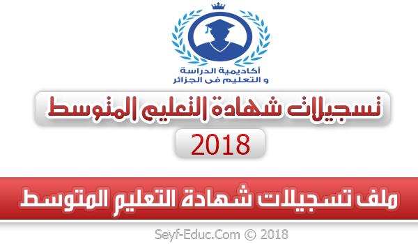 تسجيلات شهادة التعليم المتوسط 2019 ملف تسجيلات شهادة التعليم المتوسط 2019