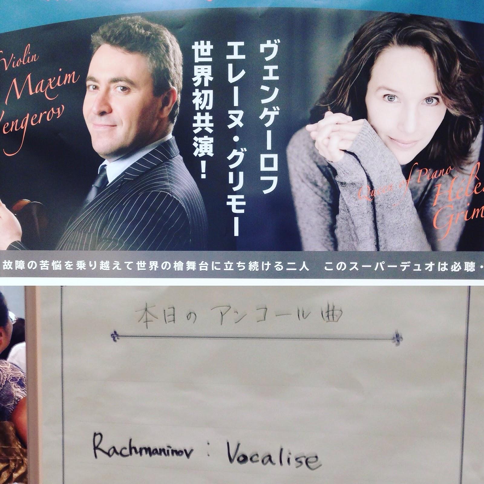 Moment musical: マキシム・ヴェンゲーロフとエレーヌ・グリモーのリサイタル