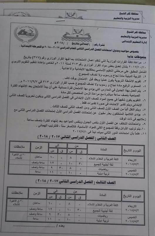 جدول امتحانات الصف الثالث الابتدائي 2018 الترم الثاني محافظة كفر الشيخ