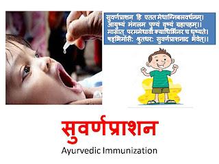 Health benefits of Suvarnaprashan Sankaar in children in Hindi.