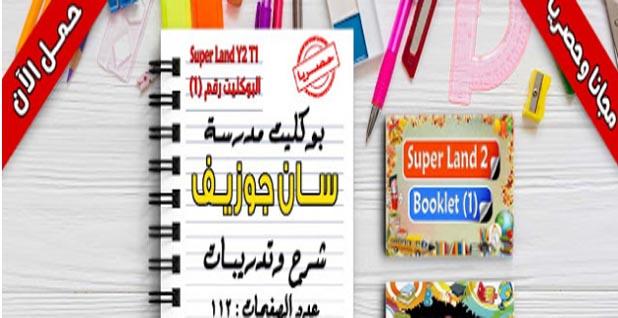 تحميل بوكليت مدرسة سان جوزيف في منهج Super Land للغة الانجليزية للصف الثاني الابتدائي الترم الأول 2019