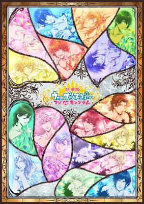 Reverse Harem Garden: News Round Up: Uta Pri Movie, Meiji Tokyo Live