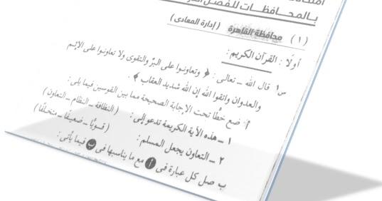 امتحانات سلاح التلميذ فى الدين للصف الثالث الابتدائى الترم
