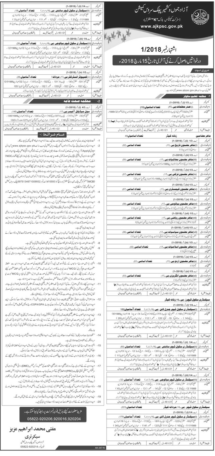 Latest AJKPSC Jobs 2018 Consolidated Advertisement No. 1/2018 in Azak Jammu and Kashmir Public Service Commission