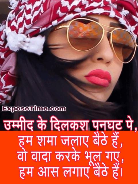wafa-bewafa-new-hindi-shayari