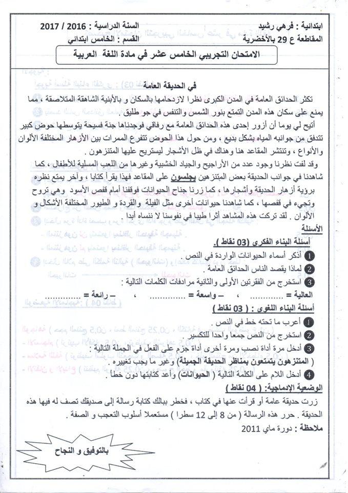 الإمتحان التجريبي في مادة اللغة العربية للسنة الخامسة إبتدائي مع التصحيح
