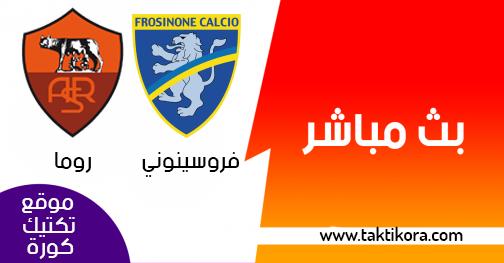 مشاهدة مباراة روما وفروسينوني بث مباشر اليوم 23-02-2019 الدوري الايطالي