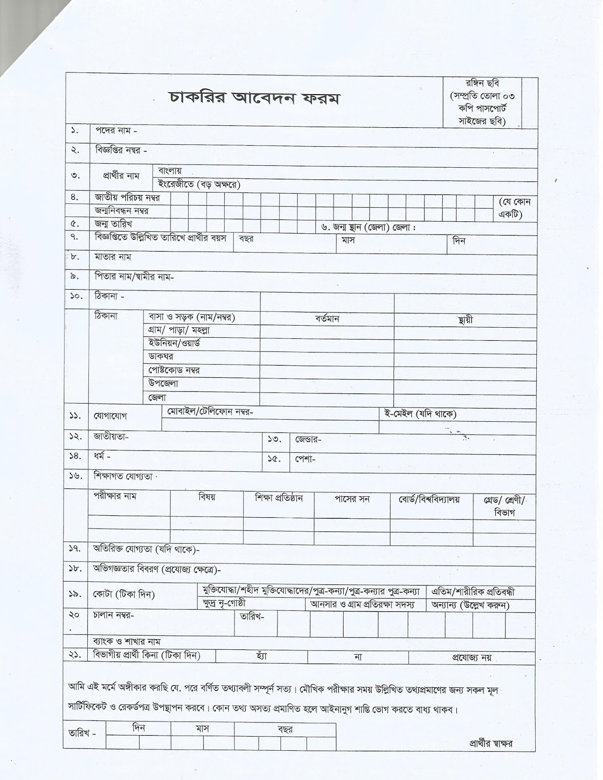Barisal Collectorate School and college Job Application Form