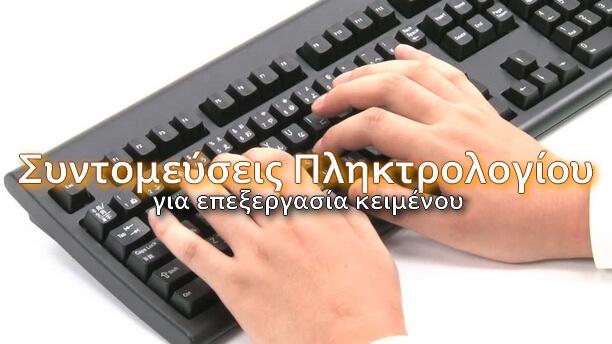 Συντομεύσεις πληκτρολογίου για επεξεργασία κειμένου