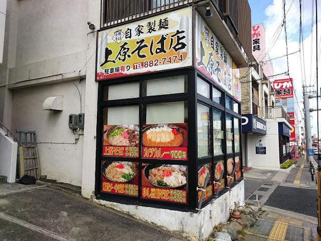 自家製麺 上原そば店の写真