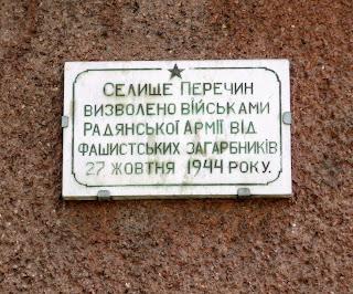 Памятная доска об освобождении Перечина в 1944 году