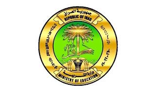 موعد بدء العام الدراسي الجديد 2018\2019 العراق وزارة التربية العراقية