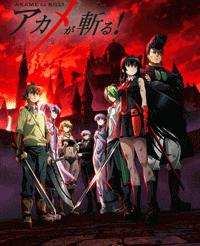جميع حلقات الأنمي Akame ga Kill مترجم