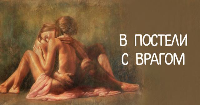 Секс рассказ с врагом любовь фото 707-860