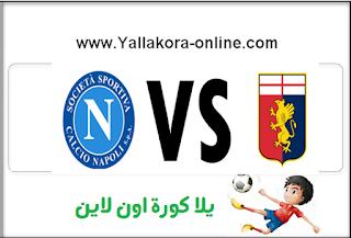 مشاهدة مباراة نابولي وجنوى بث مباشر بتاريخ 21-09-2016 الدوري الايطالي