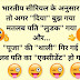 Best collection of Husband wife hindi jokes sms
