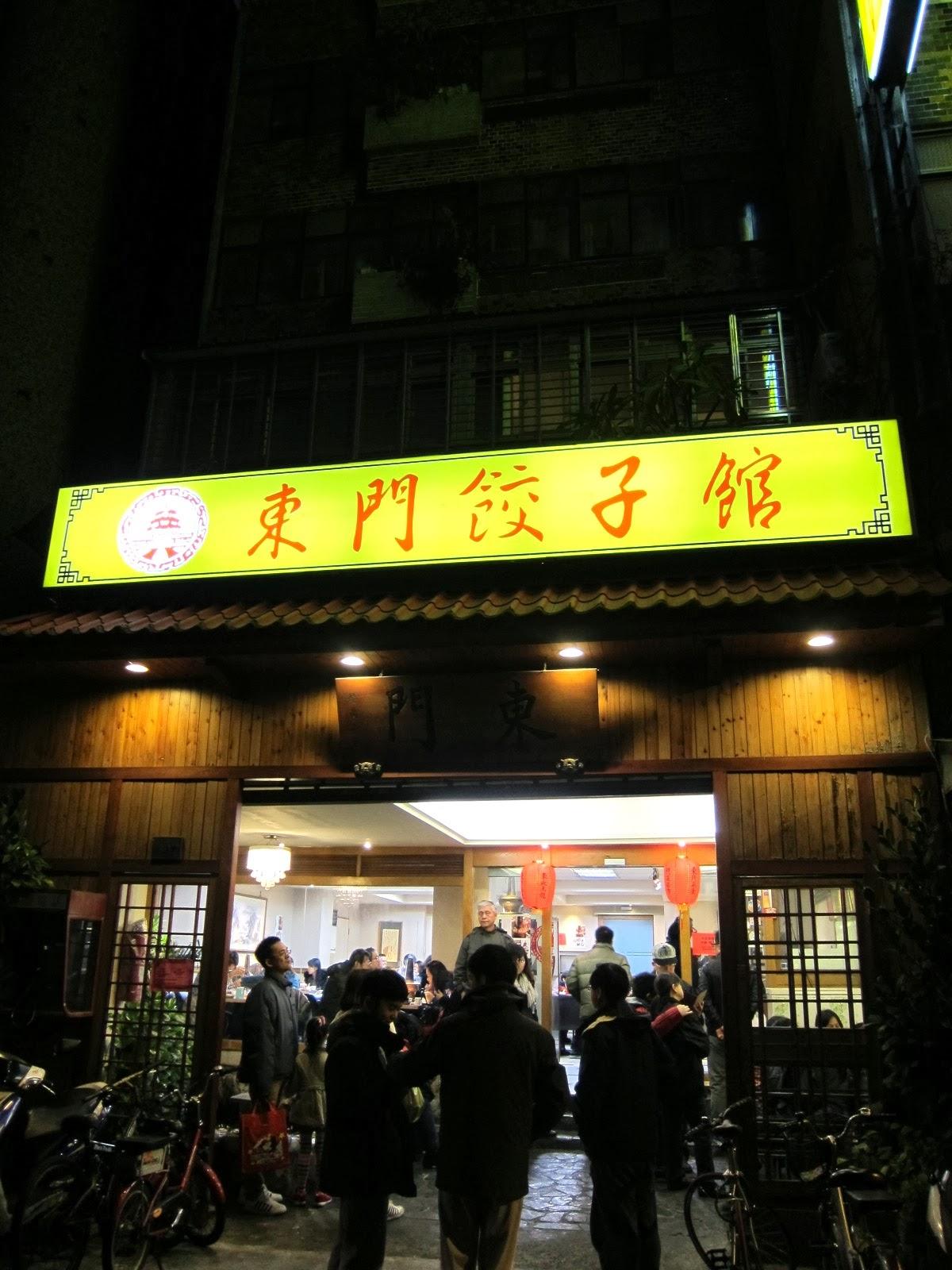 絲黛小姐 S: 【臺北 大安 / 東門餃子館 三訪】終於吃到酸菜白肉鍋!