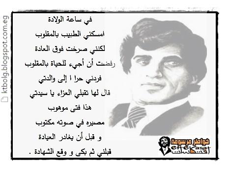 أحمد مطر : شهادة
