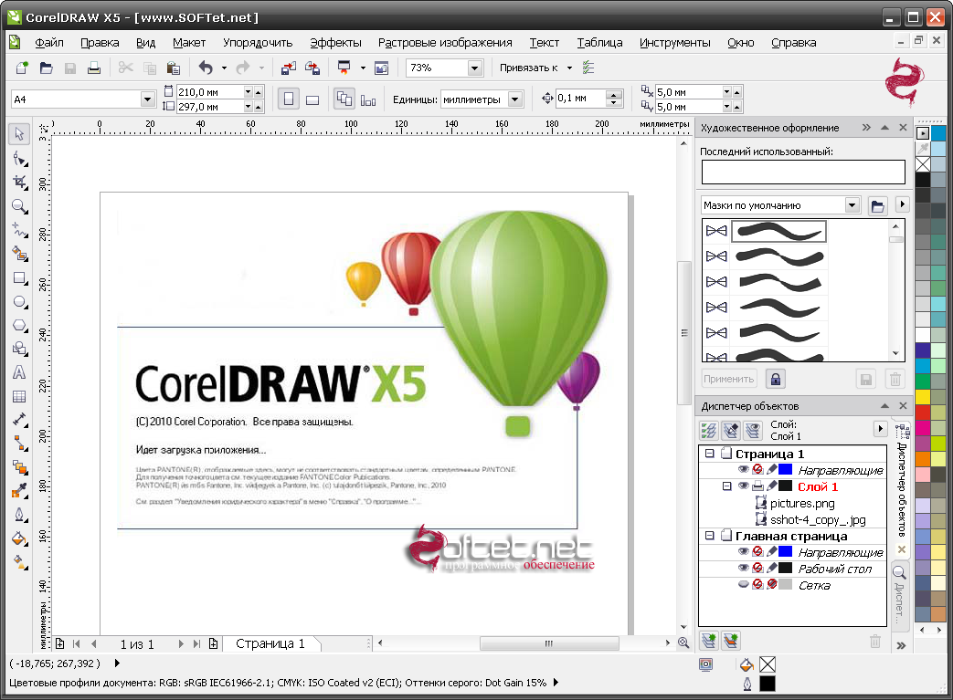 corel draw 16 serial number