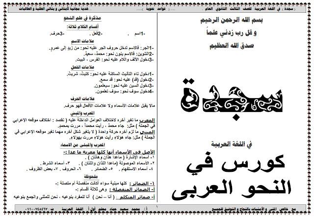 كورس سجدة للنحو العربى للثالث الثانوى للاستاذ محمد سعيد حماد حملة الان