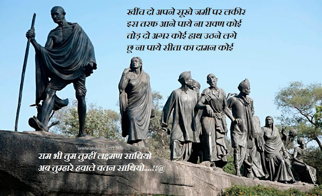 Republic Day Quotes In Hindi And English
