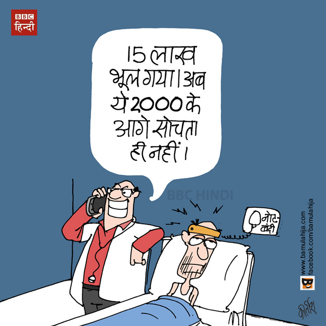 common man cartoon, ATM, Rs 1000 Ban, Rs 500 Ban, caroons on politics, narendra modi cartoon, black money cartoon, cartoonist kirtish bhatt