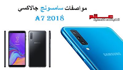 Samsung Galaxy A7 2018  .