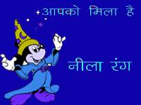 neela rang aur bhagya jytish mai free
