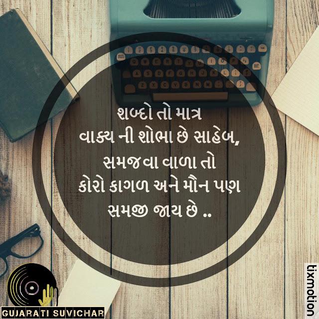 Sad Love Quotes In Gujarati: Tixmotion Jocks