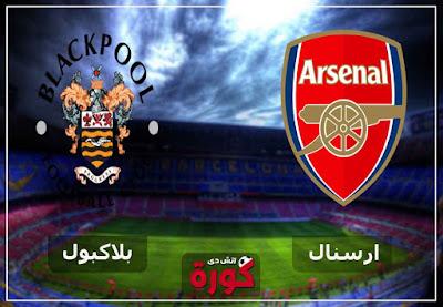 مشاهدة مباراة أرسنال وبلاكبول بث مباشر اليوم