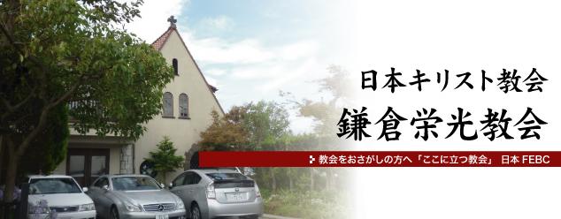 日本キリスト教会鎌倉栄光教会