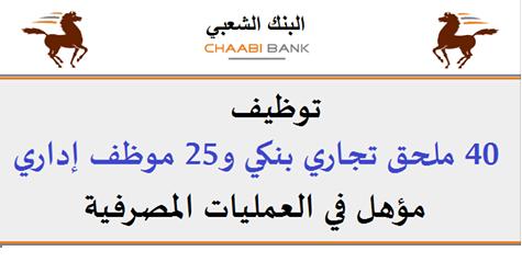 البنك الشعبي: توظيف 40 ملحق تجاري بنكي و25 موظف إداري مؤهل في العمليات المصرفية