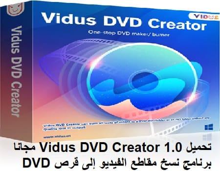 تحميل Vidus DVD Creator 1-0 مجانا برنامج نسخ مقاطع الفيديو إلى قرص DVD